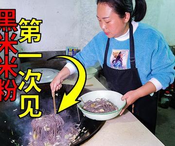 La primera vez que cocino fideos de arroz negro, ¡qué rico